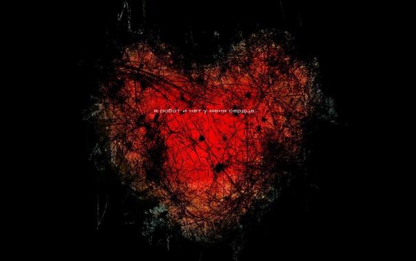 Фото обои любовь, темный фон, надпись, предательство, сердце, love, чувство