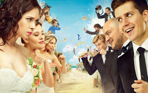 Фото обои постер, невесты, комедия, Настасья Самбурская, Наталья Рудова, Роман Юнусов, Таир Мамедов