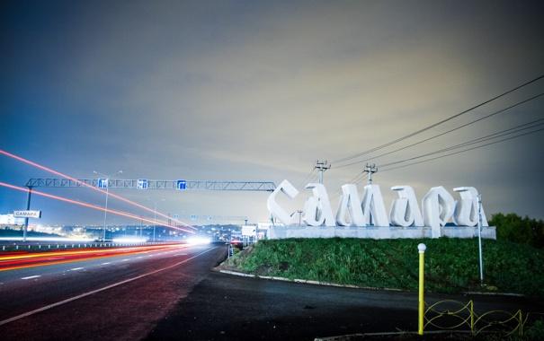 Фото обои дорога, красиво, Samara, самара