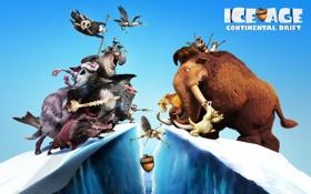 Картинка Диего, Сид, Ледниковый период 4, Мени..., две команди