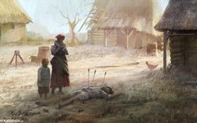Картинка страх, война, деревня, боль, беда, горечь