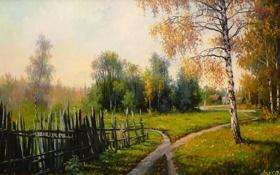 Обои пейзаж, природа, забор, тропа, арт, Андрей Лях