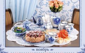 Обои цветы, розы, конфеты, пирог, календарь, сервиз, сервировка