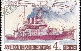 Обои СССР, броненосец, почта, Потемкин, марка