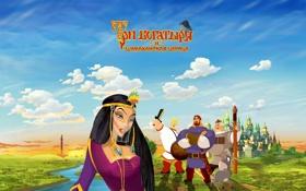 Обои мультфильм, три богатыря и шамаханская царица, Алёша Попович, Илья Муромец, Добрыня Никитич
