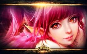 Обои глаза, девушка, розовый, китай, игра, Perfect World