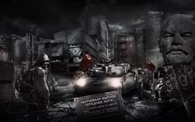 Обои война, ограждение, солдаты, противогаз, Ленин, Танк