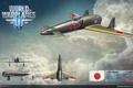 Картинка Япония, самолёт, рендер, Wargaming.net, World of Warplanes, WoWp, Kyushu J7W3